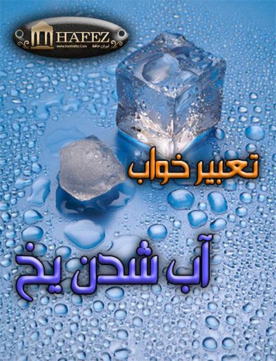 آب شدن یخ