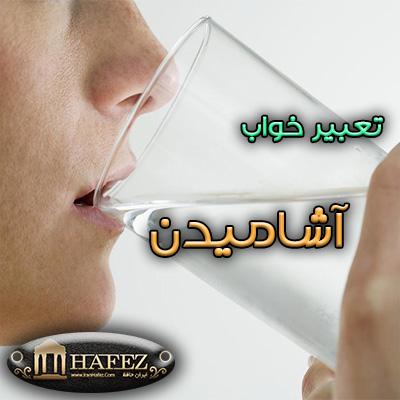 آشامیدن