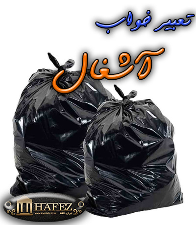 آشغال