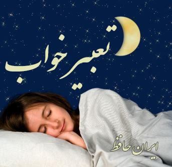 تعبیر خواب ایران حافظ
